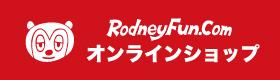 rodneyfun.com オンラインショップ