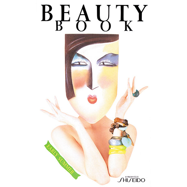 資生堂 BEAUTY BOOK 表紙(年間)