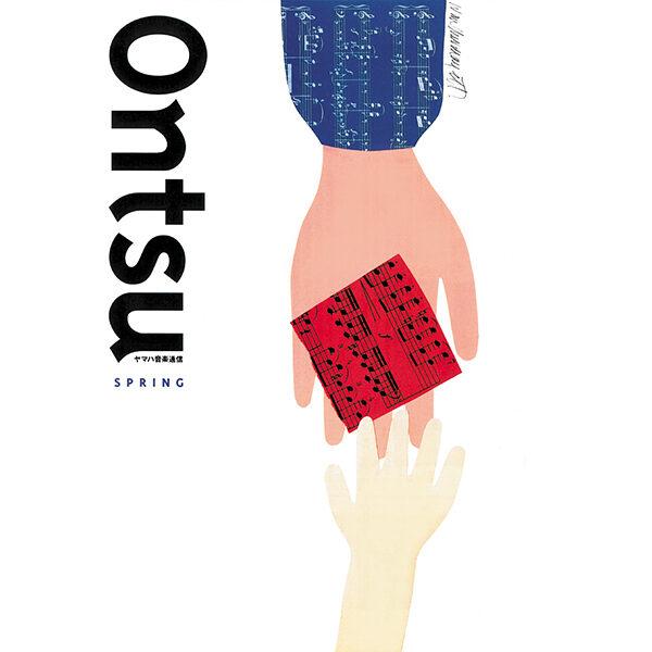 ヤマハ『Ontsu』 表紙(年間)