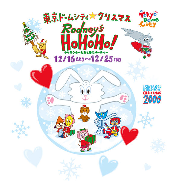 東京ドームシティ クリスマス・イベント