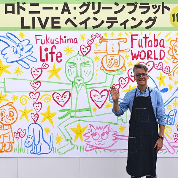 福島中央テレビ「ふたばワールド2015 in ならは」 メインビジュアル